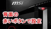 MSIモニターを使いこなそう・設定方法を解説【GamingOSD】【Remote Display】